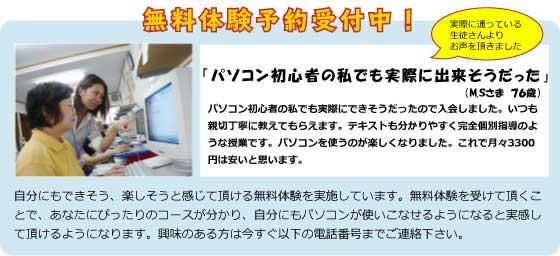安い パソコン 教室